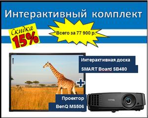 Интерактивная доска SMART Board SB480 + Мультимедийный проектор BenQ MS506
